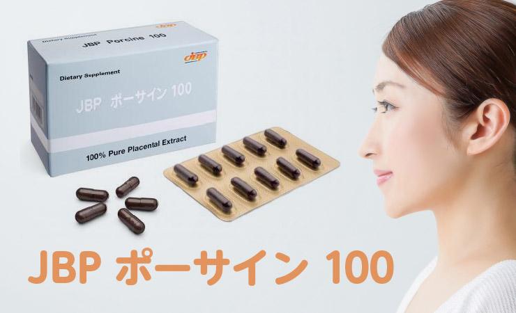 JBPポーサイン100 日本生物製剤