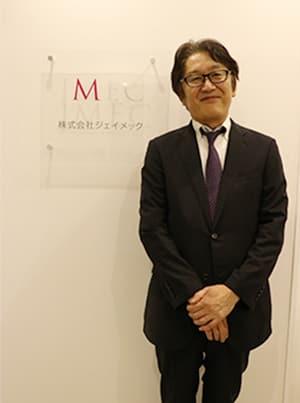 株式会社ジェイメック 代表取締役社長 西村浩之