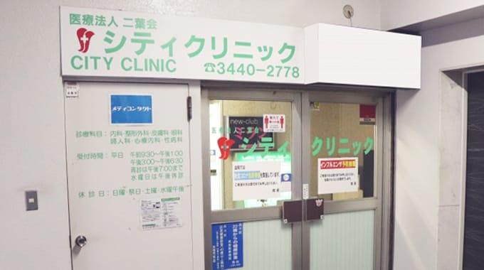医療法人社団二葉会 City Clinic