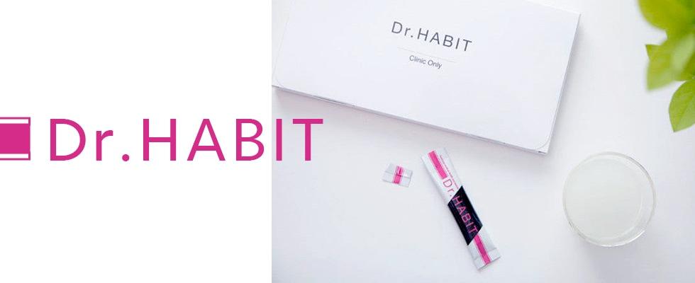 Dr.HABIT ドクターハビット